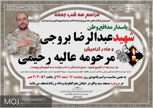 مراسم یادبود شهید عبدالرضا بروجی و مادر مرحومه اش در بروجرد برگزار می شود
