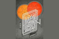 اسامی ۹ فیلم راه یافته به بخش ویدیویی جشنواره فیلم شهر