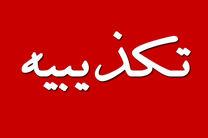 درخواست فرماندار شهرستان خمینی شهر از صدا و سیمای استان اصفهان جهت تکذیبیه عروسی هزارنفری در خمینی شهر