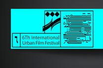 آغاز ثبتنام سه کارگاه تخصصی انیمیشن در جشنواره فیلم شهر