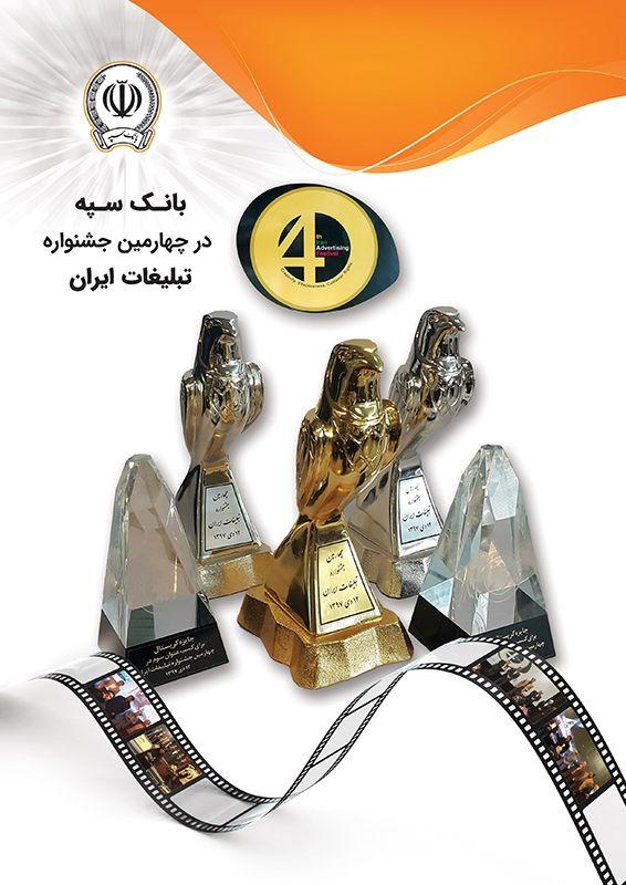 کسب 5 رتبه برتر بانک سپه در چهارمین جشنواره تبلیغات کشور