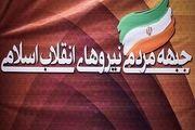 جمنا درگذشت خواهر سیدحسن نصرالله را تسلیت گفت