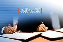 تفاهمنامه همکاری میان معاونت حقوق بشر وزارت دادگستری و انجمن مددکاران اجتماعی ایران امضا شد