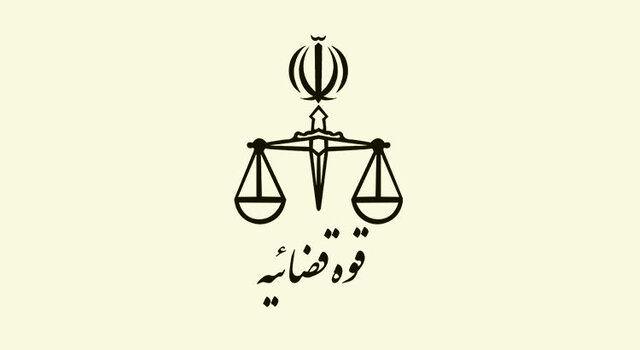 راهاندازی سامانه دسترسی به ساختار قضایی کشورها در قوه قضائیه
