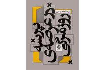 کتاب پرسه در عرصه روزمرگی وارد بازار نشر شد