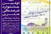برگزاری جشنواره هنری برای پزشکان در یزد