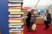 نمایشگاه کتاب کرمانشاه 20 آبان برگزار میشود