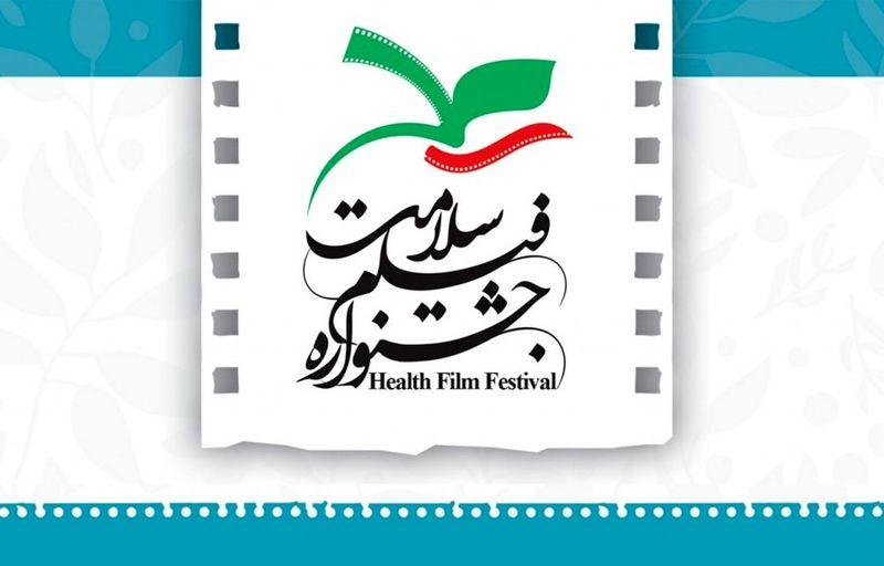آثار تلویزیونی سومین جشنواره فیلم سلامت معرفی شد