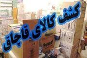 3 میلیارد ریال انواع کالای قاچاق و احتکار شده در تهران کشف شد