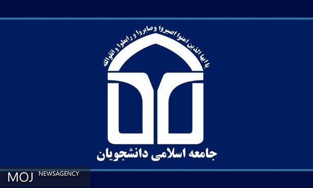 اتحادیه جامعه اسلامی دانشجویان خطاب به علیعسگری نامه نوشت