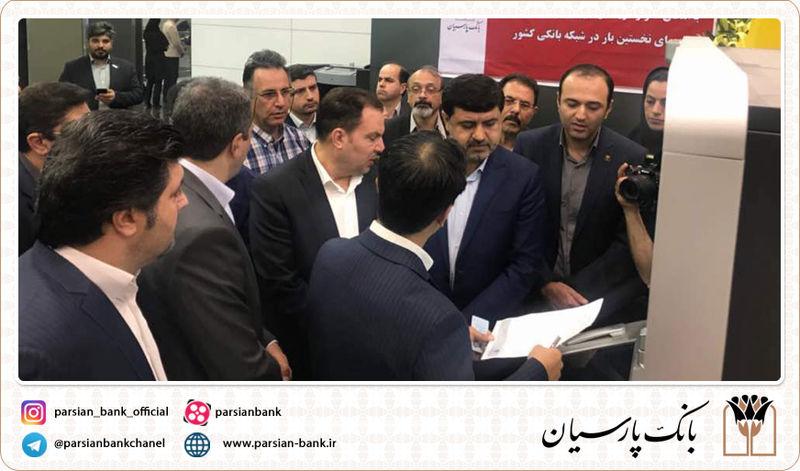 نخستین سامانه ( VTM ) بانکی با امکان احراز هویت برخط توسط بانک پارسیان راه اندازی شد