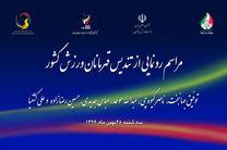 مراسم رونمایی از تندیس ۶ قهرمان ایرانی در رشتههای مختلف برگزار می شود