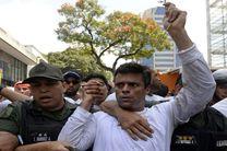 فراخوان رهبر اپوزیسیون ونزوئلا برای تظاهرات گسترده علیه دولت