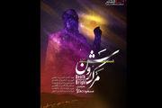 آلودگی نوری شهر تهران در مستند مرگ روشن