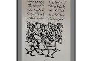 نخستین چاپ سنگی داستان «لیلی و مجنون» در کتابخانه ملی