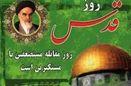 بیانیه سازمان بسیج فرهنگیان کشور به مناسبت روز قدس