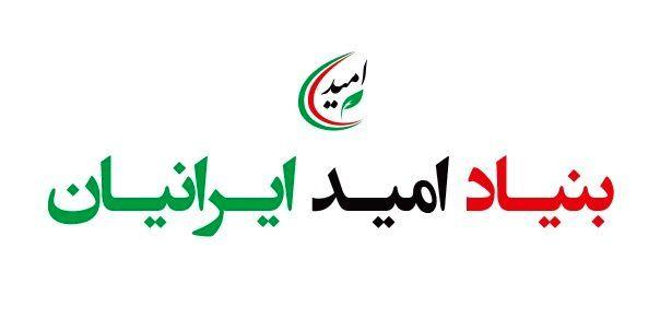 اعضای جدید هیات مدیره بنیاد امید ایرانیان انتخاب شدند