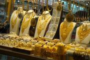 قیمت طلا 5 شهریور 98/ قیمت طلای دست دوم اعلام شد