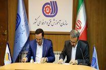 امضاء تفاهم نامه همکاری منطقه آزاد انزلی و سازمان آموزش فنی و حرفه ای کشور