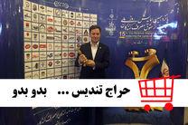 پول بده تندیس ملی بگیر؛ بازار داغ کلاه برداری از مصرف کنندگان / آرم مجلس شورای اسلامی هم حک شد
