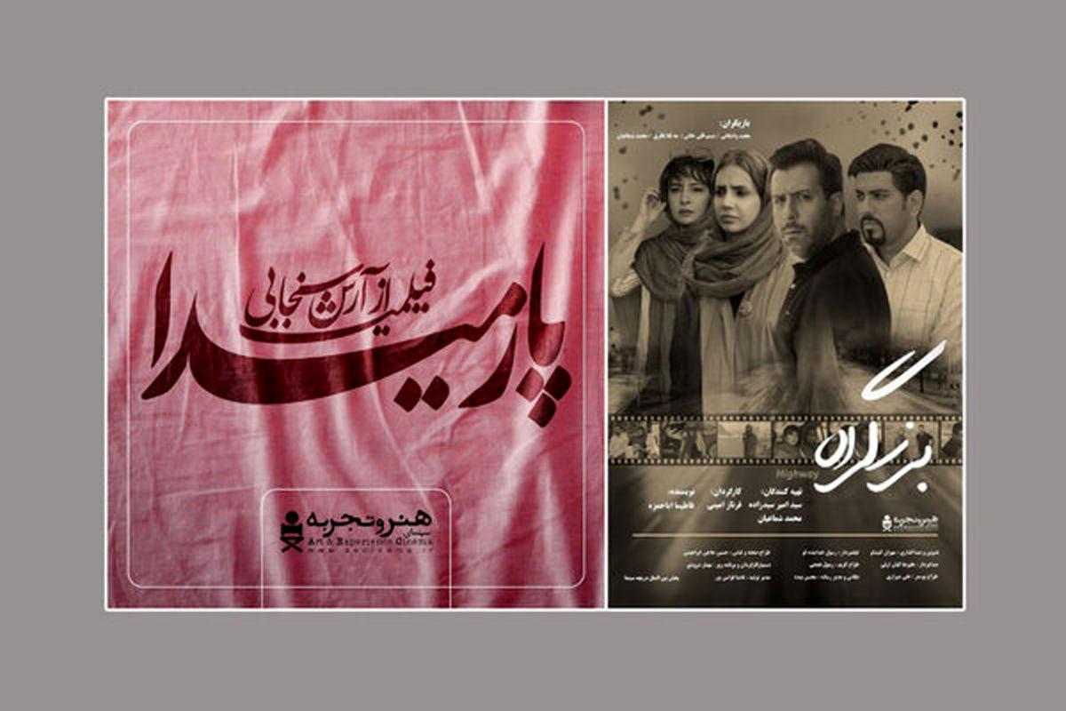 اکران دو فیلم سینمایی جدید در سینماهای «هنر و تجربه»