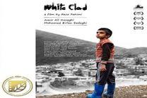 فیلم کوتاه «سفیدپوش» نماینده سینمای کوتاه ایران در اسکار شد