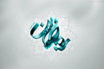 حدیث پیامبر در مورد فضیلت ماه رمضان