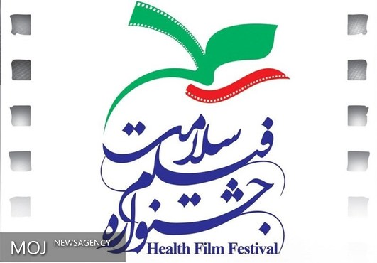 انجمن سینمای جوان و جشنواره فیلم «سلامت» با هم همکاری می کنند