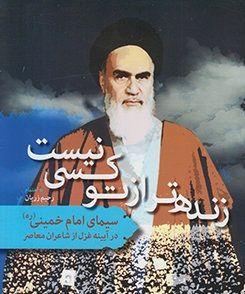 مجموعه شعری در رثای امام خمینی (ره) منتشر شد