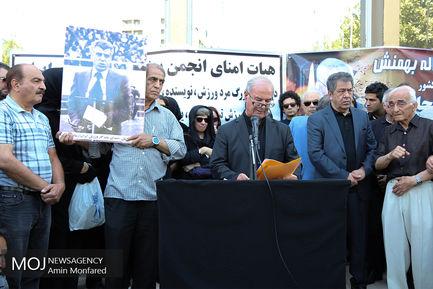 مراسم تشییع پیکر عطا الله بهمنش