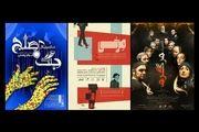 اعلام برنامه های مجموعه تئاترشهر/ 3 نمایش روی صحنه می رود