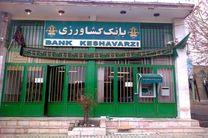 شفافیت بانک کشاورزی در خدمات اعتباری و حقوقی