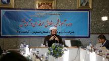 همایش اخلاق حرفه ای در گزینش صنعت آبفا در اصفهان برگزار شد