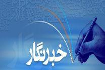 صدور کارت تردد خبرنگاران در حوزه های انتخابی البرز