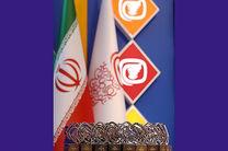 سه استان متقاضی میزبانی جشنواره ملی پویانمایی تلویزیونی ایران/عنوان جشنواره تغییر کرد