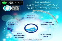 خدمات غیر حضوری شرکت آب و فاضلاب استان یزد راه اندازی شد