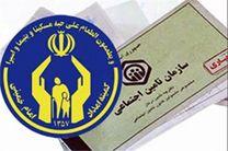 پرداخت بیش از ۸ میلیارد تومان حق بیمه تامین اجتماعی مددجویان کمیته امداد در اصفهان