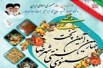 اجرای چهارمین آئین پخت سمنوی سنتی در امامزاده شاهرضا(ع)