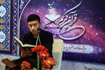 حافظان و قاریان برتر چهل و دومین دوره مسابقات ملی قرآن کریم مشخص شدند