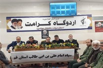 اردوگاه درمانی فرهنگی کرامت افتتاح شد