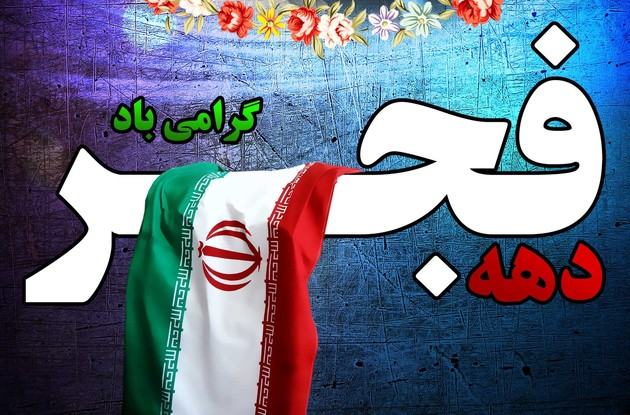 ۱۸۲ پروژه در شهرستان اصفهان افتتاح شد