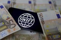 عزم اروپا برای ایجاد سیستم تامین مالی مستقل از آمریکا مشهود است/فردا آخرین مهلت خزانه داری آمریکا برای قطع دسترسی بانک های ایرانی به سوئیفت