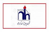 موفقیت شرکت پالایش نفت کرمانشاه در گرو واگذاری به بخش خصوصی است
