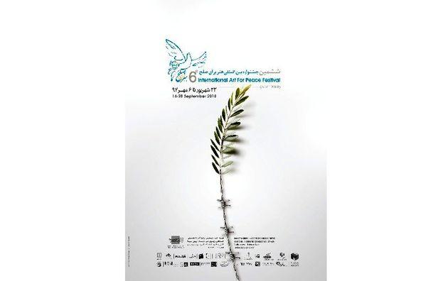 برگزاری ششمین جشنواره بین المللی هنر برای صلح در گالری پردیس ملت
