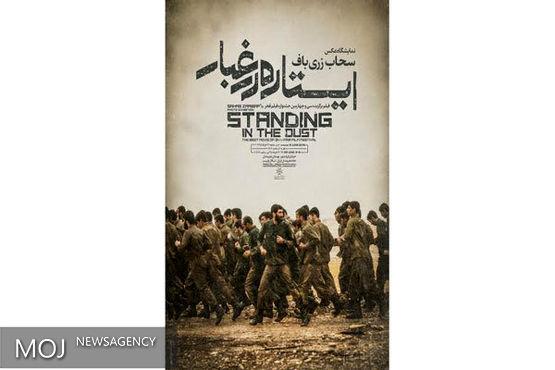 نمایشگاه عکسهای «ایستاده در غبار» در خانه هنرمندان