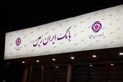 بانک ایران زمین به مناسبت عید سعید غدیر پول نو توزیع می کند