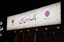 برگزاری جشنواره ویژه باشگاه مشتریان بانک ایران زمین