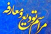 رئیس دادگستری شهرستان پارس آباد معرفی شد