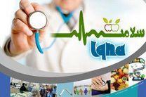 تخصیص ۸ هزار میلیارد تومان اعتبار جهت پرداخت بدهی حوزه درمان و سلامت