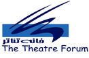 در خواست خانه تئاتر از وزیر فرهنگ و ارشاد اسلامی جهت صیانت از مجوزهای صادره